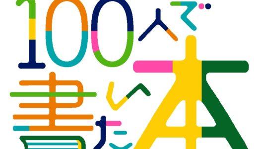 第7回100人共著プロジェクト「100人で書いた本~嘘篇~」の審査用匿名版が発売になりました