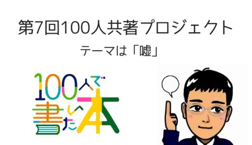 第7回100人共著プロジェクト、参加者募集しています!