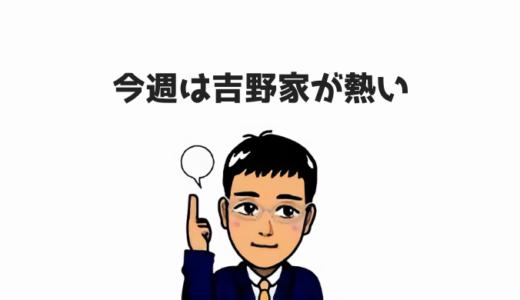 吉野家で複合技!牛丼(並)+味噌汁で190円と大盤振る舞いだぞ!