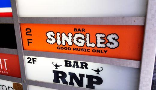 今週の土曜日は梅田のBar SINGLESで10時間の長時間営業