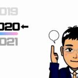 2020年。年男になる今年は「アウトプット」の年にします